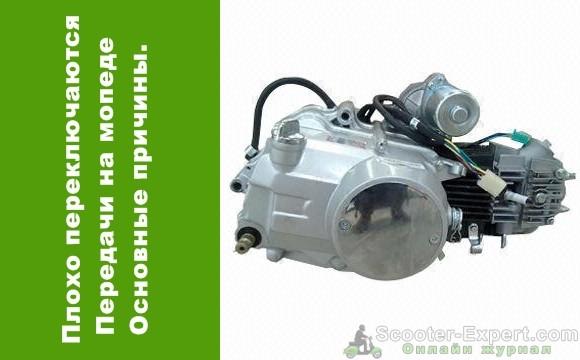 Двигатель мопеда -почему плохо переключаются передачи