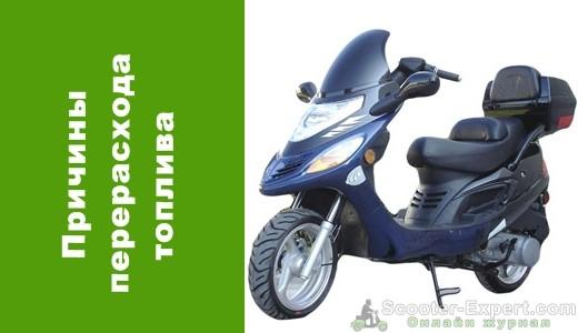 Скутер ест бензин