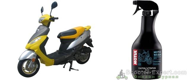 Мойка скутера