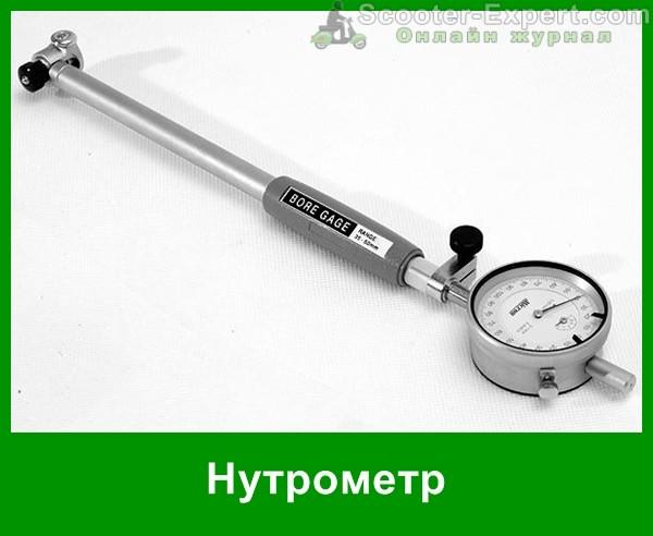 Нутрометр